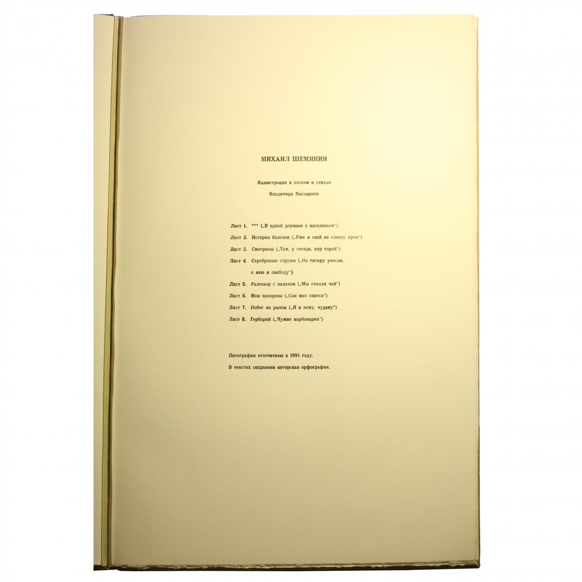 Лист с содержанием альбома