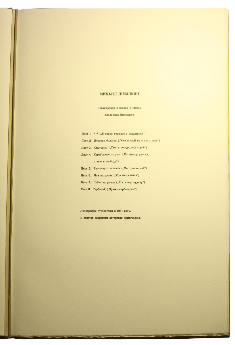 Фрагмент листа с содержанием
