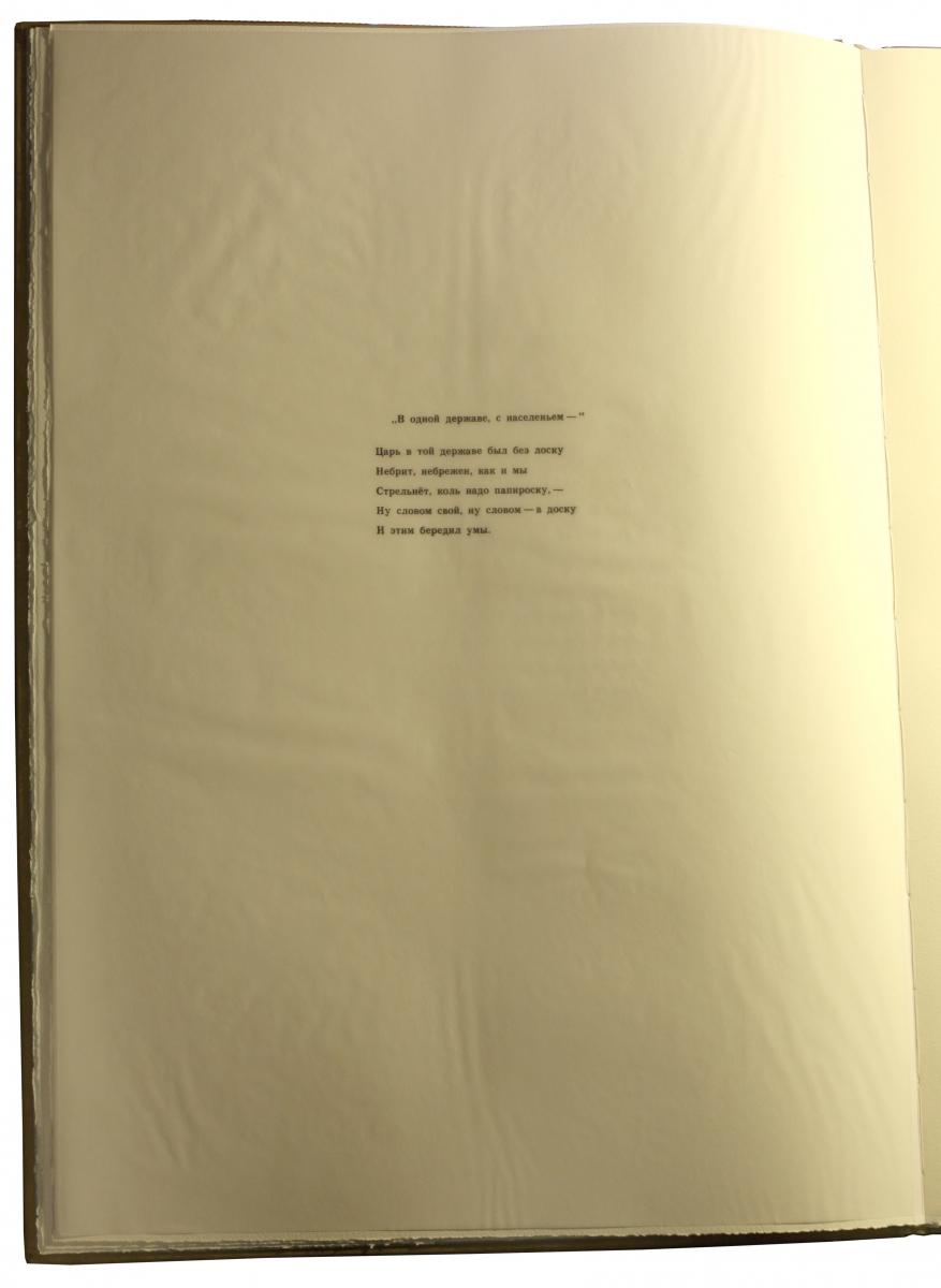 """Лист с фрагментом стихотворения Владимира Высоцкого """"В одной державе с населеньем"""""""