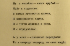 """Фрагмент стихотворения Владимира Высоцкого """"Смотрины"""""""