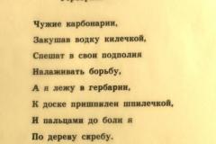 """Фрагмент песни Владимира Высоцкого """"Гербарий"""""""