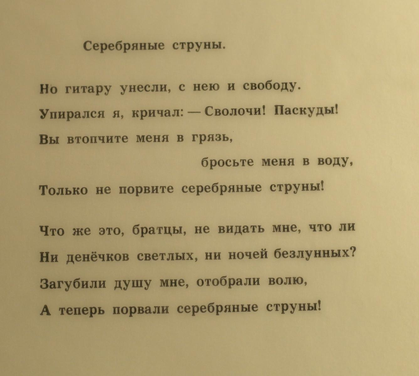 """Фрагмент песни Владимира Высоцкого """"Серебряные струны"""""""