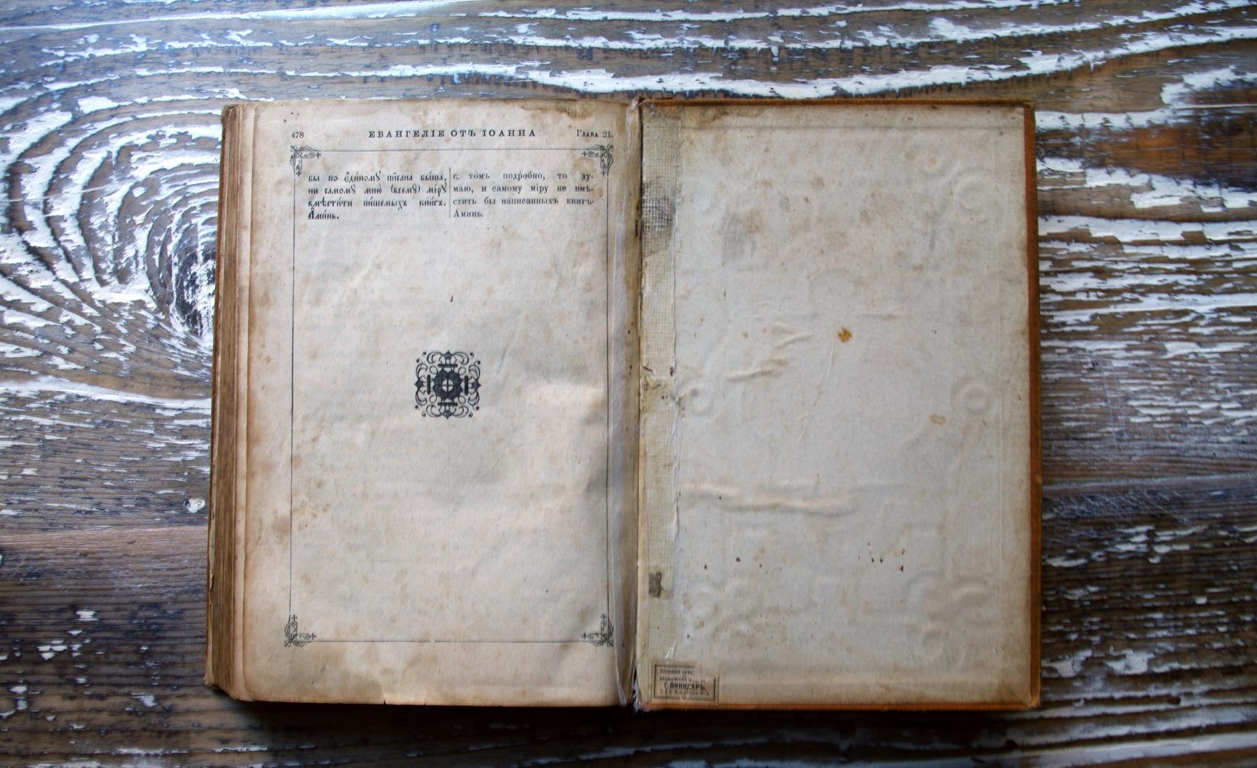 Последний лист отреставрированного Евангелия 1895 года.