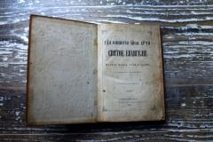 Титульный лист и форзац отреставрированного переплета Евангелия 1895 года издания. У издания был оторван корешок, болтались крышки на блоке. Часть листов блока была разорвана.