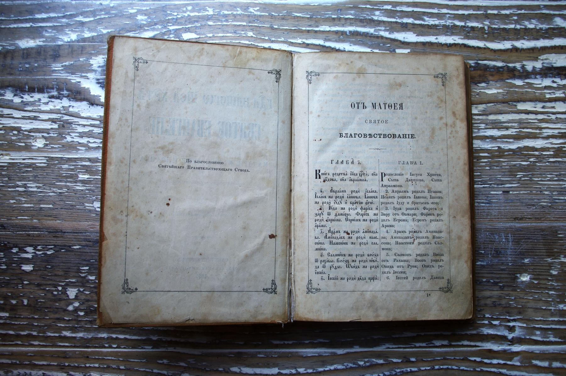 Первый лист Евангелия от Матфея у отреставрированного переплета Евангелия 1895 года издания. На развороте была выполнена заклейка разрыва листов на сгибе тетради.