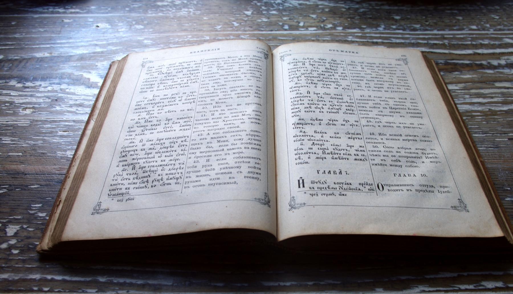 Разворот отреставрированного Евангелия 1895 года издания.