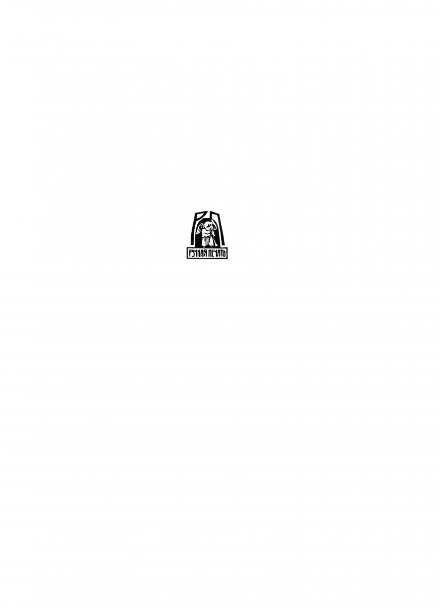 """Авантитул коллекционного издания """"Иван и Данило"""" Бориса Гребенщикова. Санкт-Петербург. Издательство """"Ручная печать"""", 2012 год"""