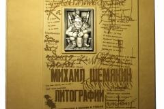 Переплет коллекционного альбома литографий Михаила Шемякина