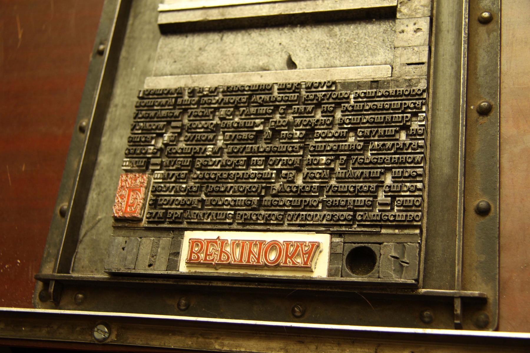 """На фото - набранный из литер текст """"Анчутка"""". Сначала наборщик оформил строку с заголовком """"Анчутка"""". Затем набрал строки с заглавной буквой и текстом. А оставшееся пустое место на полосе набора заполнил пробельным материалом. 2011 год"""