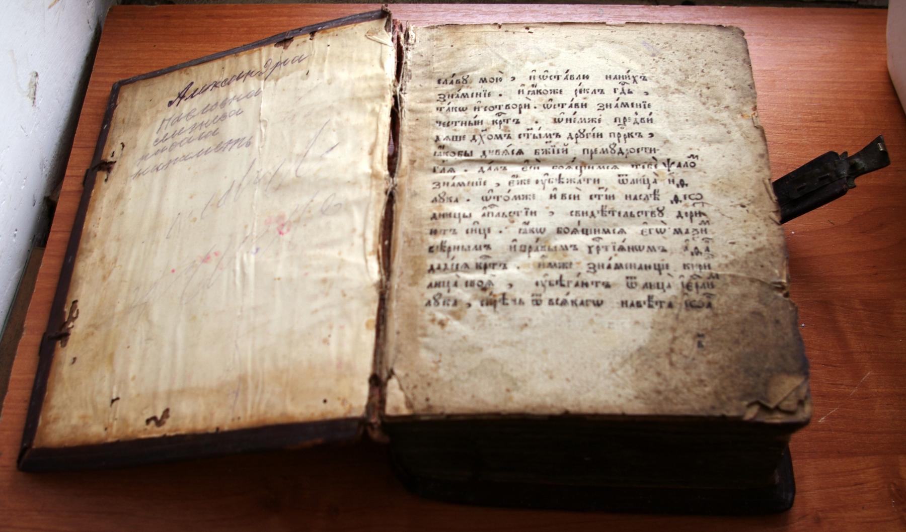 Псалтирь 19 века до реставрации. Форзац и первый лист издания