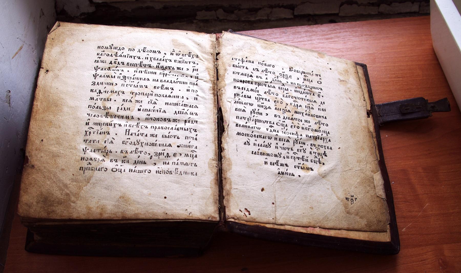 Псалтирь 19 века до реставрации. Последние листы издания.