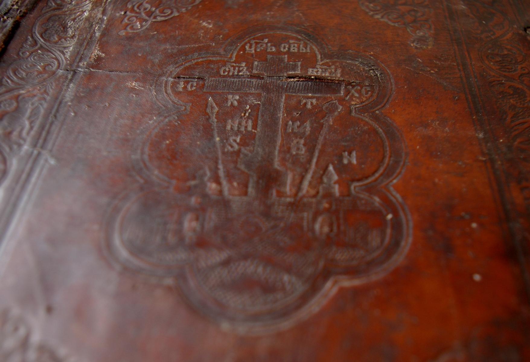 Псалтирь 19 века после реставрации. Фрагмент передней крышки.
