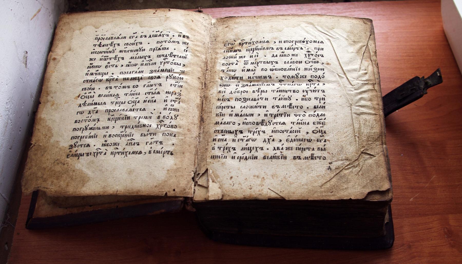 Псалтирь 19 века до реставрации. Первые листы издания.
