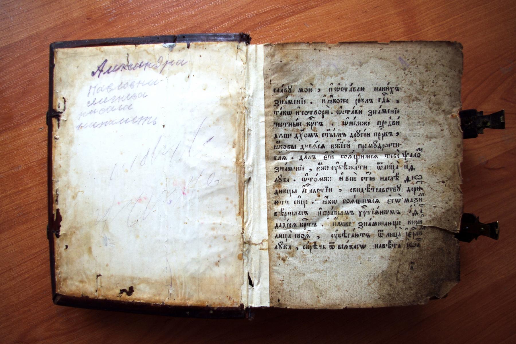 Псалтирь 19 века после реставрации. Вид на первый лист и форзац