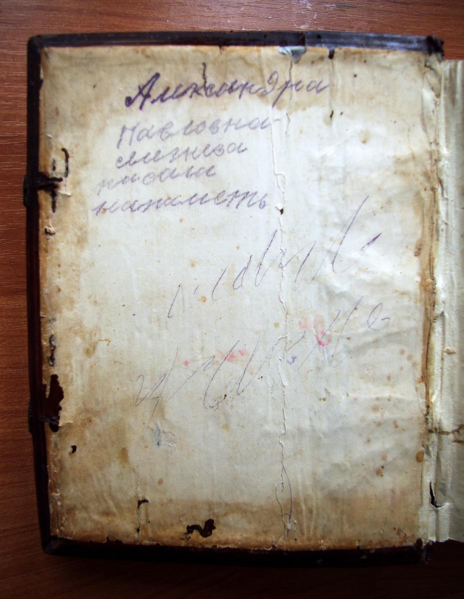 Псалтирь 19 века после реставрации. Вид на форзац.