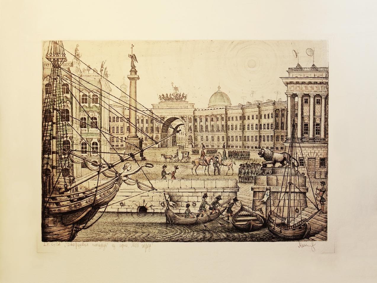 Вид Дворцовой площади со стороны реки Невы в конце XIX века. Раскрашенный офорт, 2013 год.