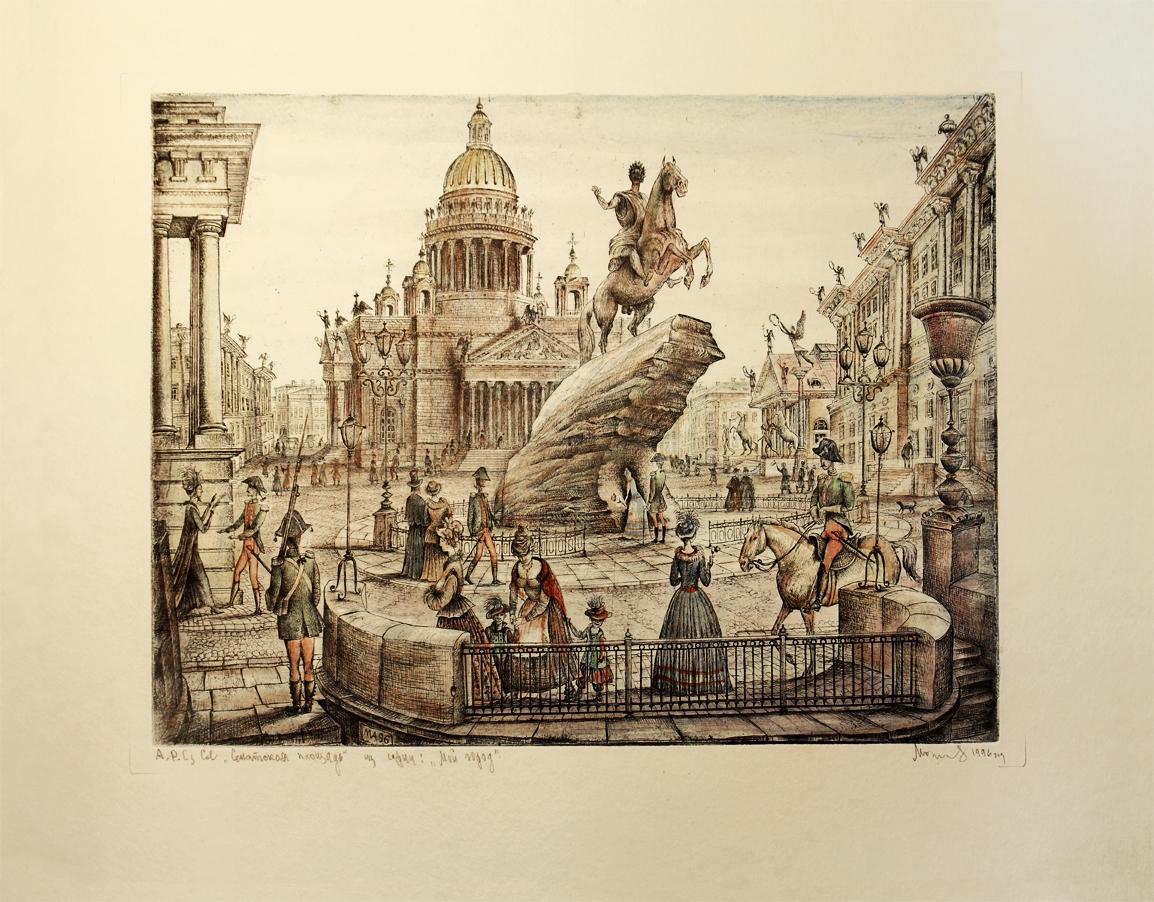 Сенатская площадь в конце XIX века. Вид со стороны Дворцовой набережной. Раскрашенный офорт, 2013 год.