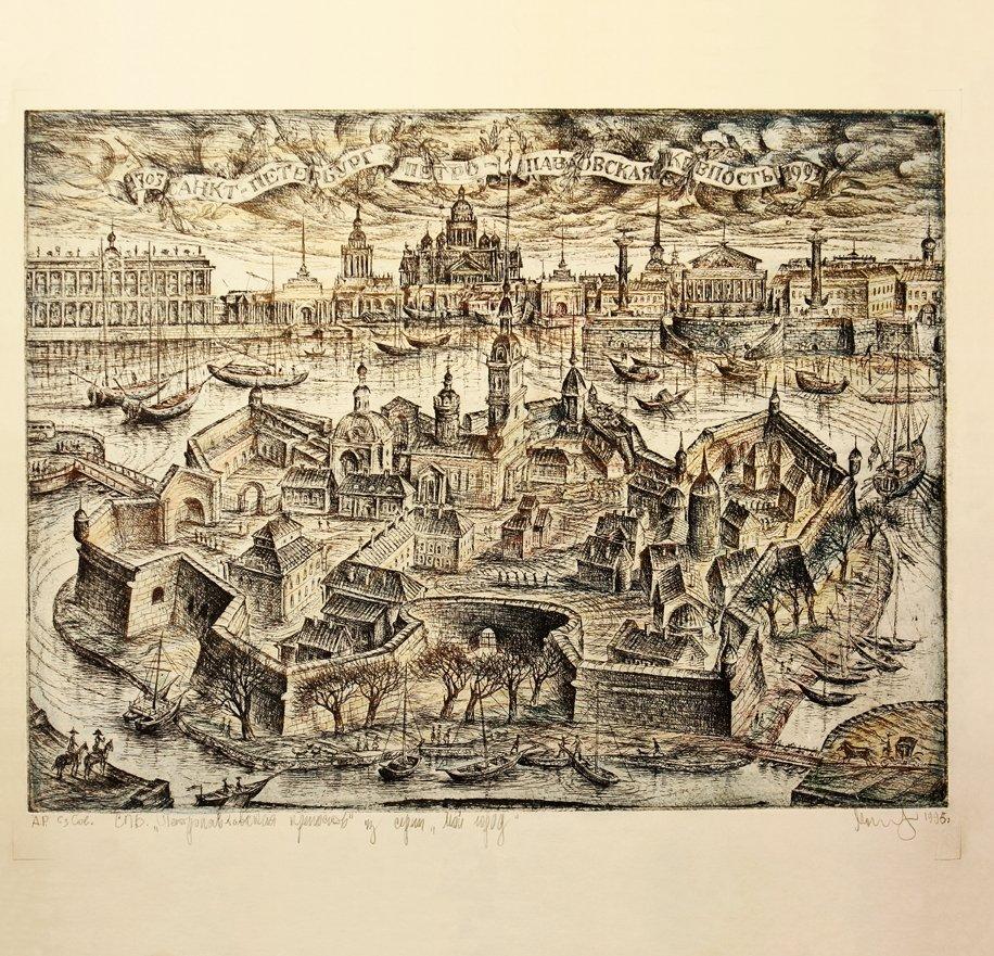 Петропавловская крепость. Вид со стороны Дворцовой набережной. Раскрашенный офорт, 2013 год.