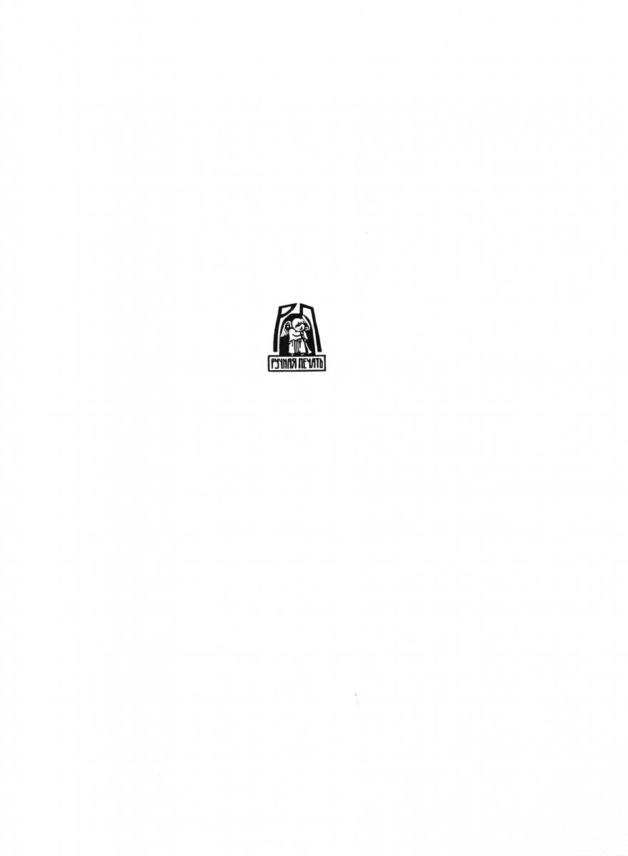 """Авантитул коллекционного издания \""""Славянские мифические существа\"""". Художник Олег Яхнин. Издатель Иван Иванов. Издательство \""""Ручная печать\"""", 2012 год"""