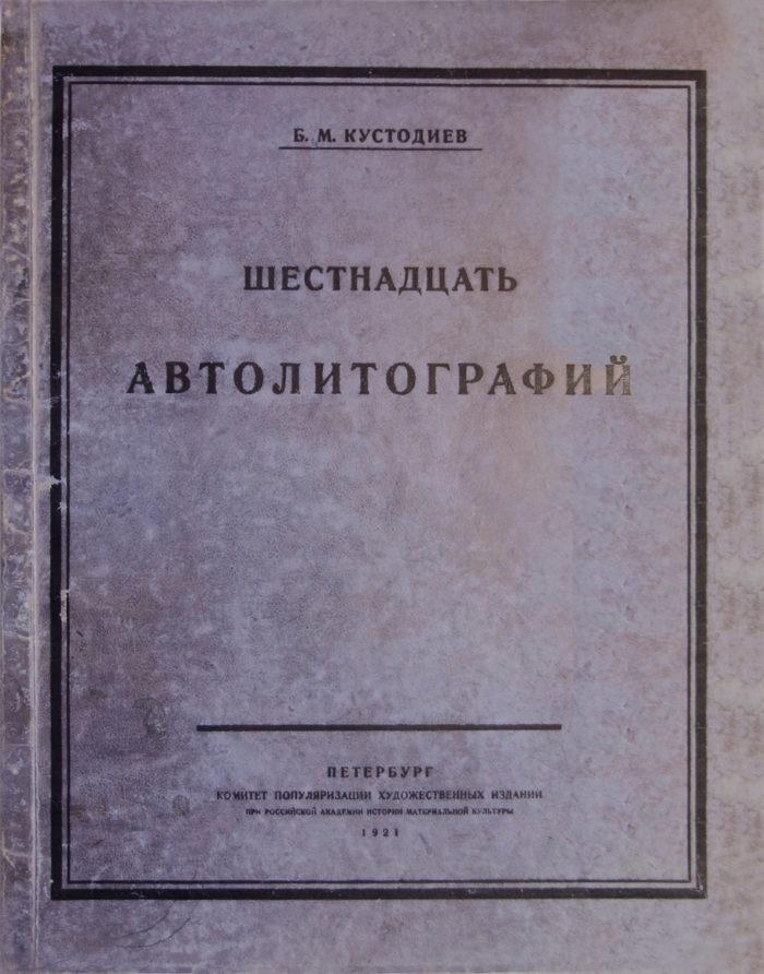 Б.М. Кустодиев, шестнадцать автолитографий, литография, реставрация книг